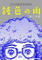 野間ちゃんシリーズ