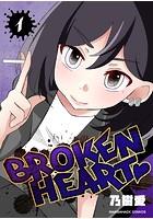 BROKEN HEART(単話)