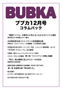 BUBKA(ブブカ) コラムパック 2018年12月号