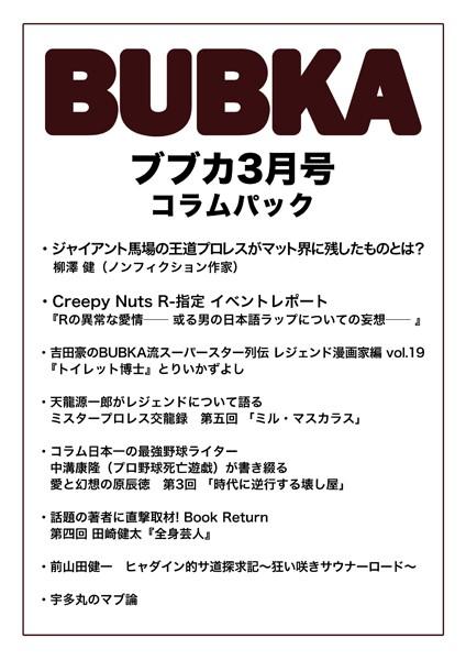 BUBKA(ブブカ) コラムパック 2019年3月号
