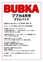 BUBKA(ブブカ) コラムパック 2019年4月号