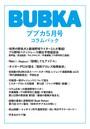 BUBKA(ブブカ) コラムパック 2019年5月号