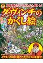 クロスワードランド 2020年6月号増刊 ダ・ヴィンチのかくし絵