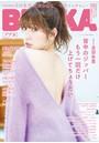 BUBKA(ブブカ) 2020年12月号増刊「NMB48 吉田朱里ver.」