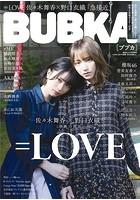 懸賞なび 2021年1月号増刊「BUBKA =LOVE 佐々木舞香・野口衣織ver.」