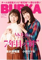 BUBKA 2021年1月号電子書籍限定版「AKB48 小田えりな・清水麻璃亜ver.」