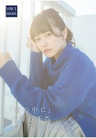 【VOICE BRODY ―motto!―】 三澤紗千香 「光の中に」