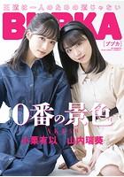 BUBKA 2021年4月号電子書籍限定版「AKB48 小栗有似・山内瑞葵ver.」