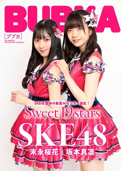 BUBKA 2021年6月号電子書籍限定版「SKE48 末永桜花・坂本真凛ver.」