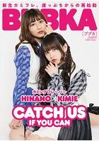 BUBKA 電子書籍限定版
