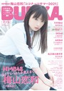BUBKA(ブブカ) 2021年9月号増刊「NMB48 梅山恋和ver.」