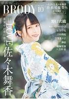 BRODY(ブロディ) 2021年10月号増刊「=LOVE 佐々木舞香ver.」
