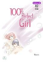【Webtoon版】 100% Perfect Girl
