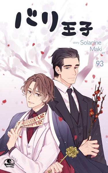 【ヤンキー・不良 BL漫画】バリ王子