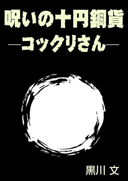 呪いの十円銅貨 ─コックリさん─