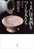 うまい日本酒をつくる人たち 〜酒屋万流