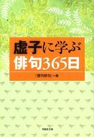 虚子に学ぶ俳句365日