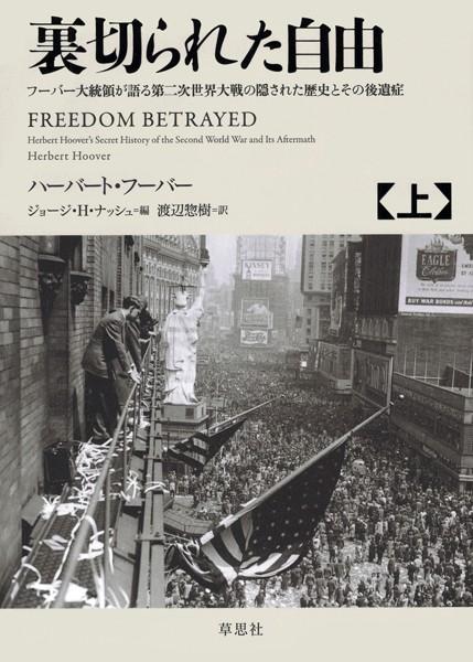 裏切られた自由 上 〜フーバー大統領が語る第二次世界大戦の隠された歴史とその後遺症