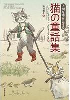 人間を幸せにする 猫の童話集