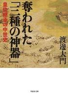 奪われた「三種の神器」:皇位継承の中世史