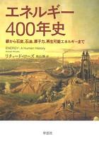 エネルギー400年史:薪から石炭、石油、原子力、再生可能エネルギーまで