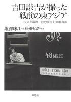 吉田謙吉が撮った戦前の東アジア:1934年満洲/1939年南支・朝鮮南部