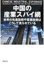 中国の産業スパイ網:世界の先進技術や軍事技術はこうして漁られている