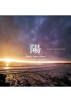 「陽」 HARU Light&Letters:3.11 見ようとすれば、見えるものたち。
