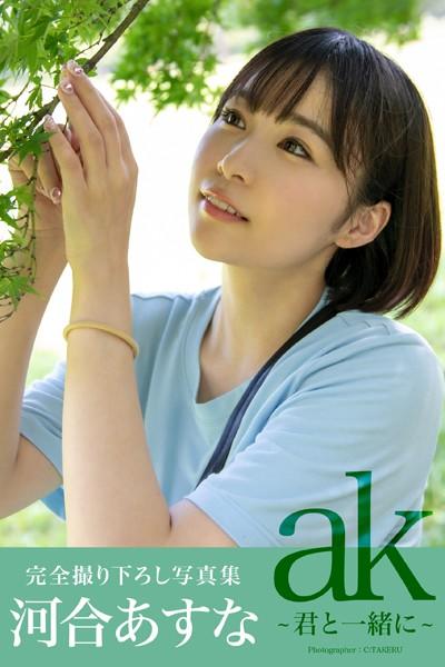 ak〜君と一緒に〜 【グラビア写真集】