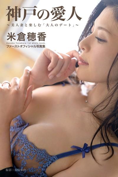 神戸の愛人〜美人妻と楽しむ「大人のデート」〜 【グラビア写真集】