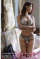 悦楽のメロディー 有賀みなほ【グラビア写真集】