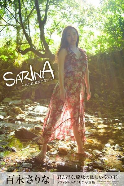 SARINA 〜あの日、常夏の島で〜 百永さりな【グラビア写真集】