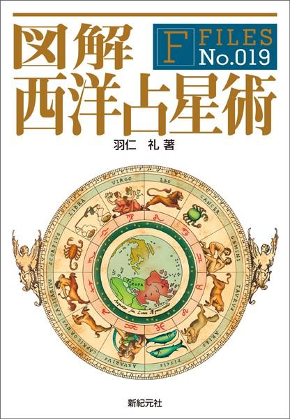 図解 西洋占星術