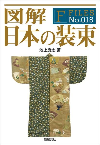 図解 日本の装束