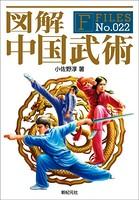 図解 中国武術