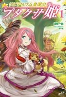 リビティウム皇国のブタクサ姫 1