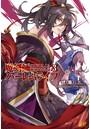 魔剣師の魔剣による魔剣のためのハーレムライフ 3