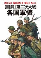 図解 第二次大戦各国軍装