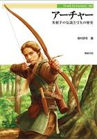 アーチャー 名射手の伝説と弓矢の歴史