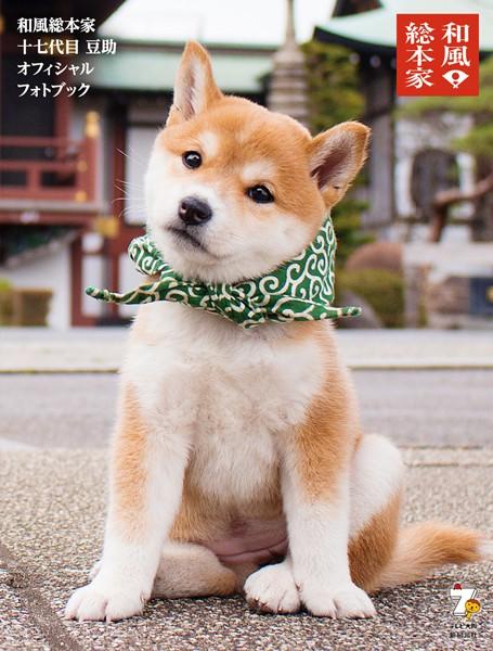 和風総本家十七代目豆助オフィシャルフォトブック