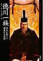 徳川一族 時代を創った華麗なる血族