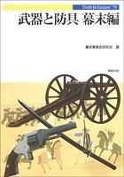 武器と防具