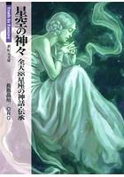 星空の神々 全天88星座の神話・伝承