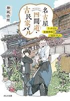 名古屋四間道・古民家バル きっかけは屋根神様のご宣託でした