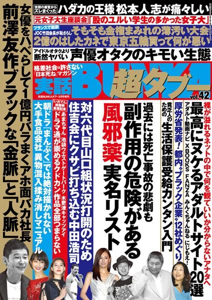 実話BUNKA超タブー vol.42【電子普及版】