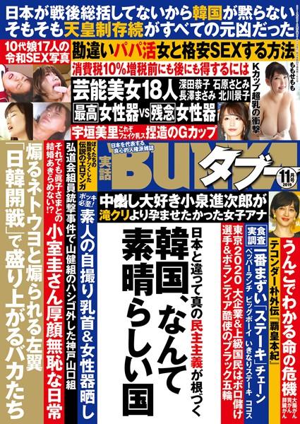 実話BUNKAタブー 2019年11月号【電子普及版】