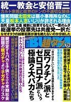 実話BUNKA超タブー【電子普及版】