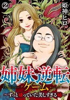 姉妹逆転ゲーム 〜ずっと嫌っていた美しすぎる姉〜 (2)