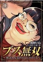 ブス無双〜男はみんなわたくしのトリコ〜(単話)
