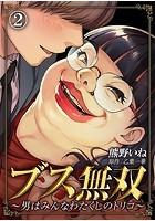 ブス無双〜男はみんなわたくしのトリコ〜 (2)